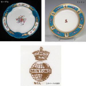 8.セーブル窯とミントン窯